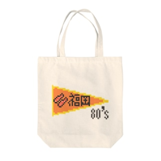 フクオカ エイティーズ Tote bags
