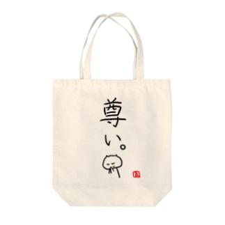 [猫付]尊い。 Tote bags