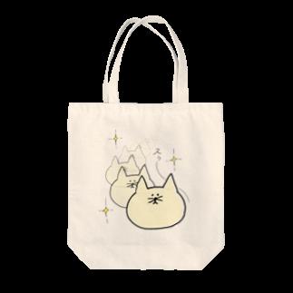 ちょみちょみ工房のまちょねこ(スゥ〜) Tote bags