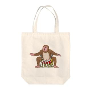 横綱猿 トートバッグ