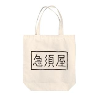 急須屋ロゴ Tote bags