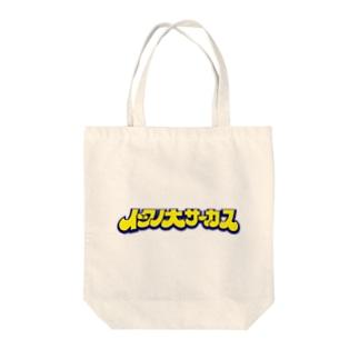 イタノ大サーカス Tote bags