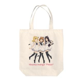 ぱいじょ!トート Tote bags