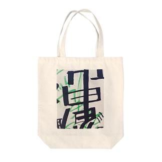 亀龍点睛‼️&台湾旅行は大安吉日‼️🌟😄🍡🚣🌟 Tote bags