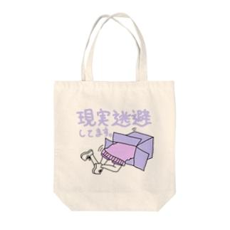 【病み可愛い】現実逃避【オリジナル】 トートバッグ