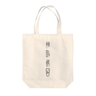 体罰覿面(中山国金文風・黒) Tote bags