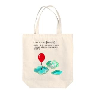 hurtful balloon Tote bags