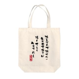 清く正しく Tote bags