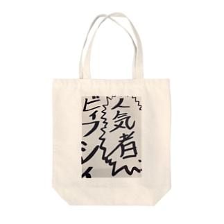 人気者のビーフシチュー‼️🌟🍱🌟 Tote bags
