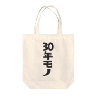30年モノ Tote bags
