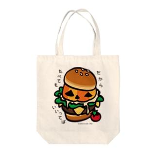 バーガーのだからステッカー Tote bags