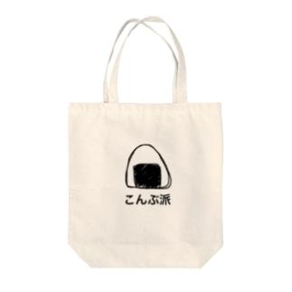 昆布のおにぎり Tote bags