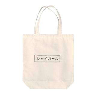 シャイガール Tote bags