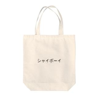 シャイボーイ Tote bags