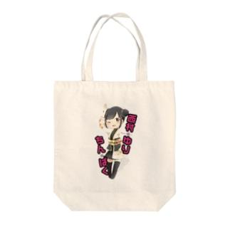 \超絶かわいい!ゆりちゃん!/ Tote bags