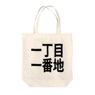 一丁目一番地 Tote bags