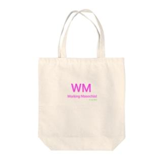 ワーキングマゾ Tote bags
