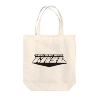 特攻意匠部隊ハンドサム グレイッシュ Tote bags