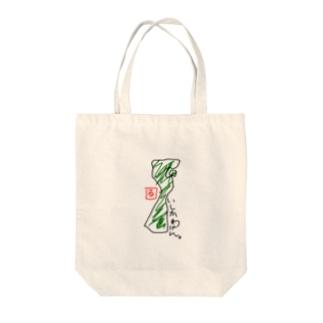 いしかわけん。 Tote bags