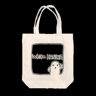 陽崎杜萌子@LINEスタンプ販売中の 白いハニワ【ゆるロゴ(ブラック)】 Tote bags