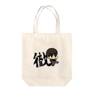 徹 Tote bags
