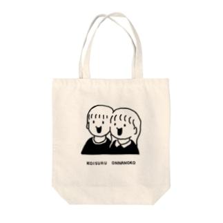 恋する女の子とあの人 Tote bags