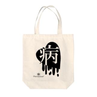 MeltyHeart-病-【黒】 Tote bags