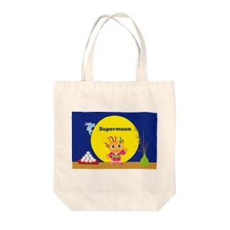スーパームーンでグッドラックのクレコちゃん Tote bags