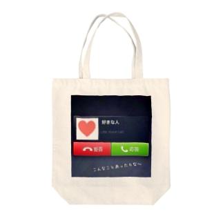 ラブコール Tote bags