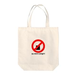 nothing but onigiriのno more onigiri Tote bags