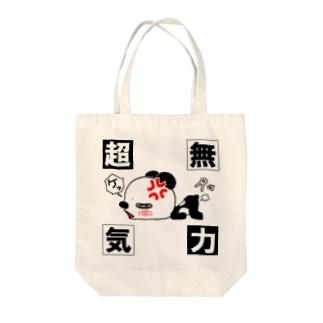 超無気力パン太郎 Tote bags