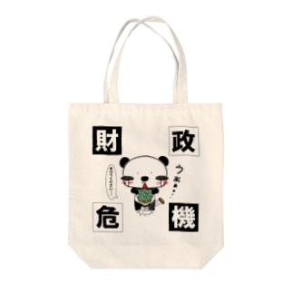 財政危機パン太郎 Tote bags