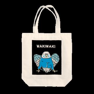 akink(アキンコ)のワキワキいんこ Tote bags