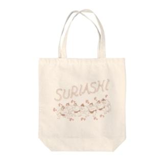 SURIASHI_brown トートバッグ