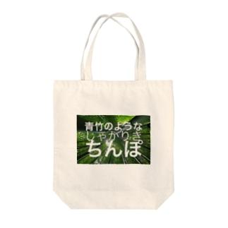 青竹のようなしゃかりきちんぽ Tote bags