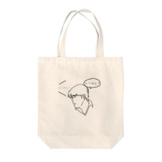 サンドウィッチマン富澤 Tote bags