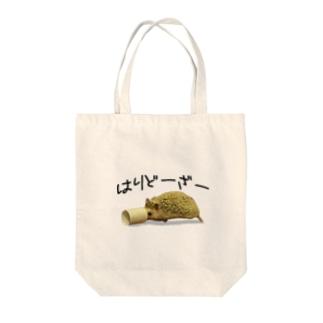 はりどーざー(ハリネズミ) Tote bags