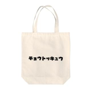 チョウトッキュウ Tote bags