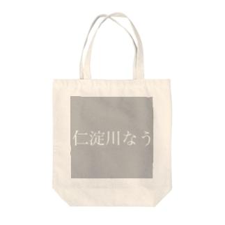 仁淀川 simple edition トートバッグ