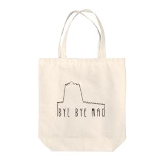ばいばいまっく Tote bags