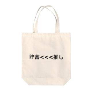 貯蓄<<<推し Tote bags