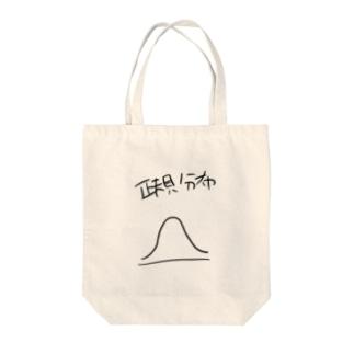 正規分布 Tote bags