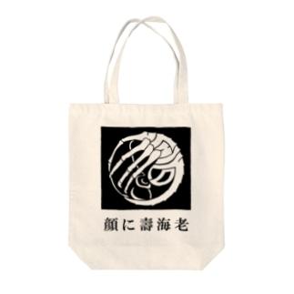 SF家紋「顔に壽海老」 トートバッグ