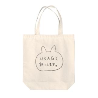 うさ飼いアピール Tote bags
