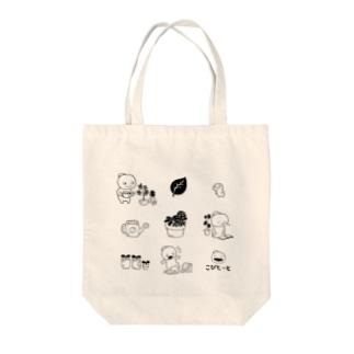 こびとーと 〜はっぱ編〜 Tote bags