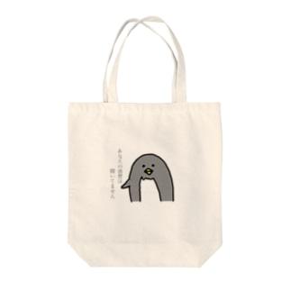 カエデbot (将来性3.33)のきびしいペンギン Tote bags