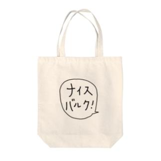 ナイスバルク Tote bags