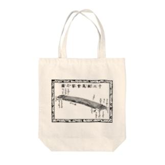 十三絃琴(箏)の図 Tote bags