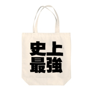 史上最強ー 黒 Tote bags