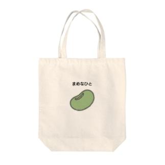 まめなひと Tote bags